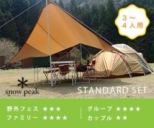 standard_set1